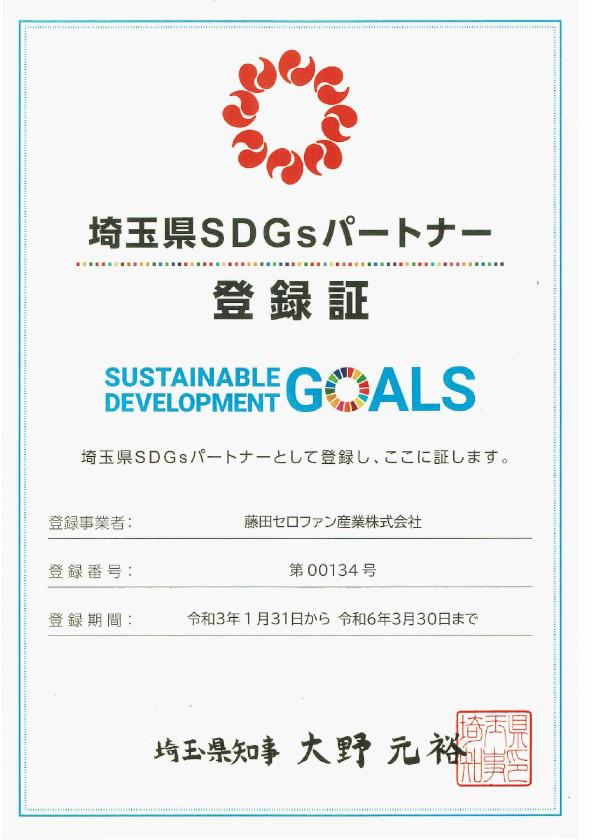SDGsパートナー登録証
